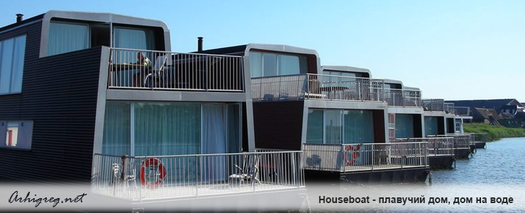 houseboat - house on the water