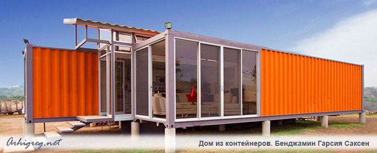 House Made Of Containers. Benjamin Garcia Saxe
